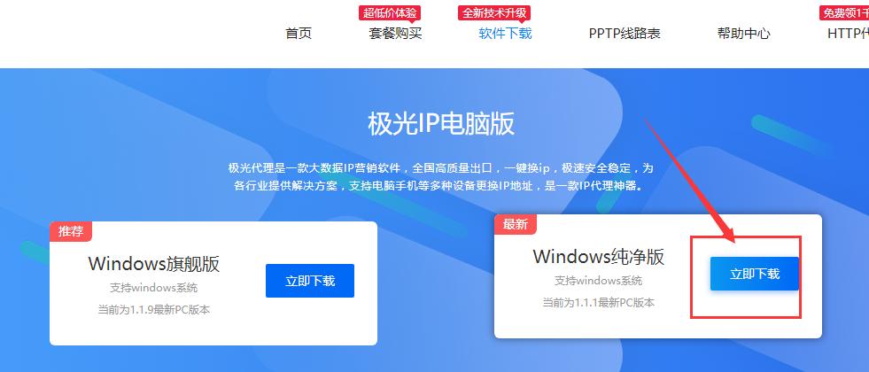 Windows下载
